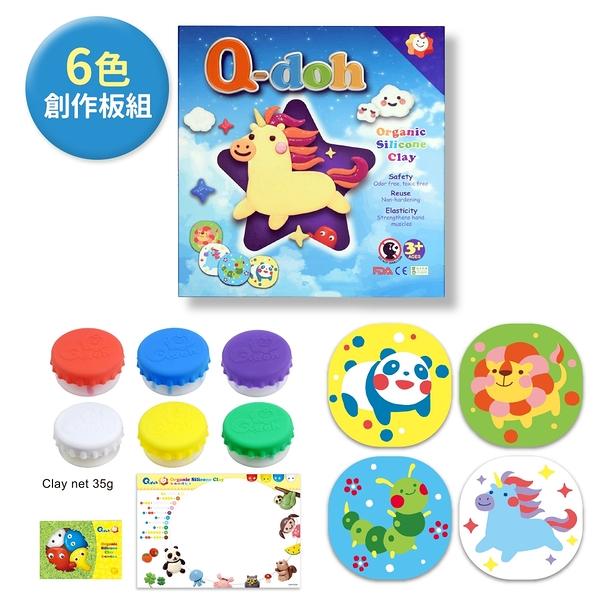 【Q-doh】A+B定型矽膠有機黏土(6色創作板組) 21110603