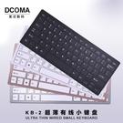 鍵盤 筆記本有線鍵盤 迷你外置鍵盤打字聲音小鍵盤臺式機電腦有線鍵盤手機筆記本電腦USB 宜品
