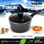 【德國STONELINE】經典系列奶鍋18cm(附蓋)