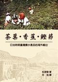 茶葉・香蕉・鰹節-日治時期臺灣農水產品的海外輸出