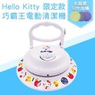 【富樂屋】新潮流電動清潔機-HELLO KITTY限定款