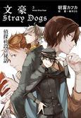 (二手書)文豪Stray Dogs(3):偵探社設立祕話