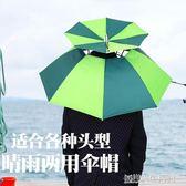 釣魚傘帽頭戴傘雙層防風防曬垂釣遮陽戶外帽子傘漁具務農晴雨傘帽 YDL