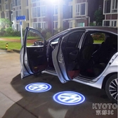 車門迎賓燈開門鐳射投影照地燈免接線感應地燈汽車載改裝飾 京都3C