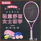 天龍女士初學網球拍 碳素初學者單人訓練套裝帶線網球SENSUS VIIIigo『櫻花小屋』