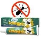 能益淨 純天然防蟻侵軟膏 50g/條