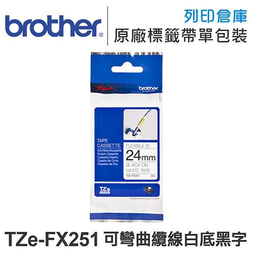 Brother TZ-FX251/TZe-FX251 可彎曲纜線系列 白底黑字 標籤帶 (寬度24mm) /適用 PT-2420PC/PT-2430PC/PT-1400