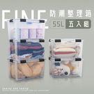 收納箱/滑輪整理箱/衣物箱【五入】防潮整理箱55L  dayneeds