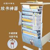 掛書袋大容量課桌收納裝書放書袋高中生多功能課桌神器學生書掛袋 七色堇