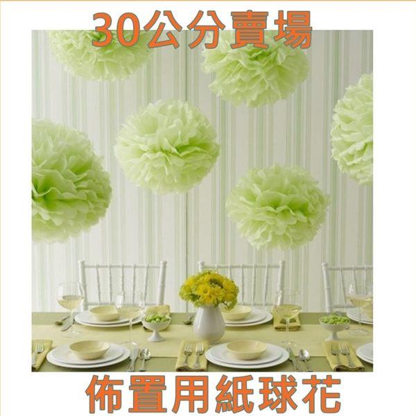 [拉拉百貨]紙花球 DIY 30公分紙球花 園遊會 佈置 校慶布置 紙球花 紙繡球花 婚禮小物 球花