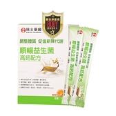 【瑞士藥廠】順暢益生菌 高鈣配方(柳橙口味/30包入)