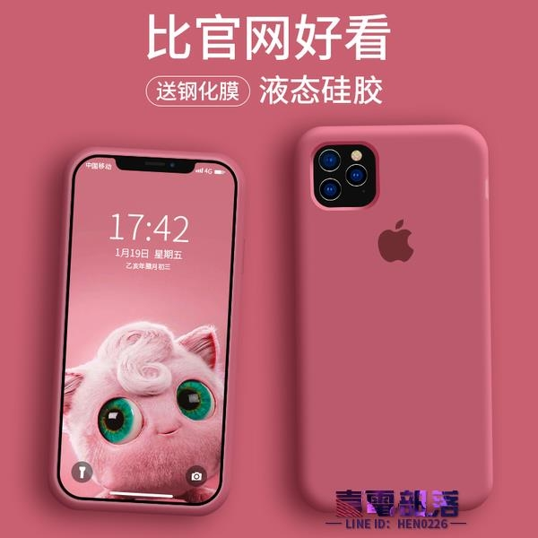 新iphone 11pro max手機殼11pro原裝iphone11液態矽膠蘋果11軟全包防摔pro