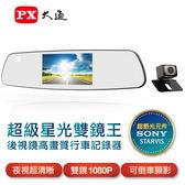 送GPS接收器+藍芽喇叭★ PX 大通 ★後視鏡高畫質雙鏡行車記錄器(超級星光雙鏡王) V90