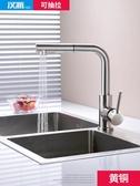 抽拉式廚房水龍頭全銅冷熱拉絲水槽伸縮可旋轉家用洗菜盆龍頭