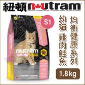 [寵樂子]《紐頓NUTRAM》均衡健康系列 - S1 幼貓 雞肉鮭魚 1.8kg / 貓飼料