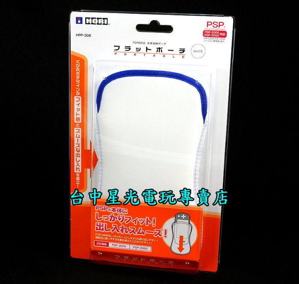 【PSP週邊 可刷卡】☆ 日本 HORI原廠 PSP 2007/3007型主機專用 巧取布包 ☆【HPP-308】