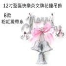 摩達客 台灣工藝12吋聖誕快樂銀色英文字牌花鐘吊飾(粉紅銀系)
