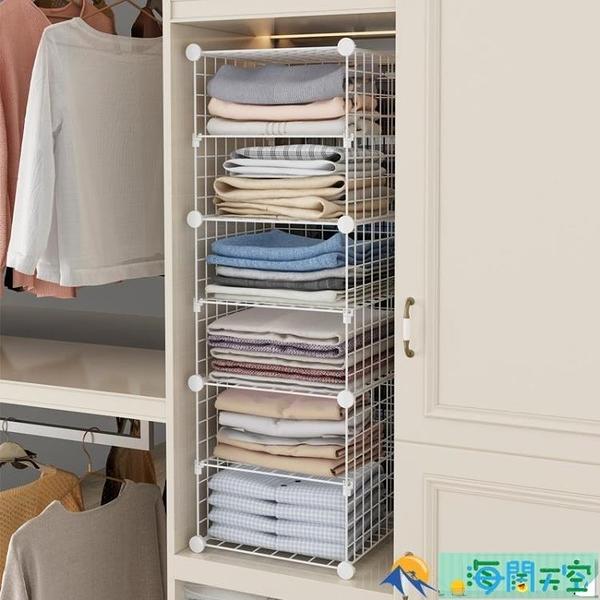 衣柜收納分層隔板房間收納神器組合家用宿舍置物架擋板臥室整理柜【海闊天空】