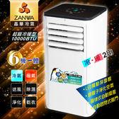 ZANWA晶華 5-7坪冷暖清淨除溼多功能觸摸屏移動式冷氣(ZW-1360CH)