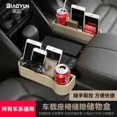 車內座椅夾縫收納盒座位縫隙儲物盒汽車用品多功能車載創意置物盒