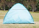 新年鉅惠沙灘帳篷全自動露營速開情侶3-4人帳篷戶外防曬遮陽防雨露營有門 小巨蛋之家