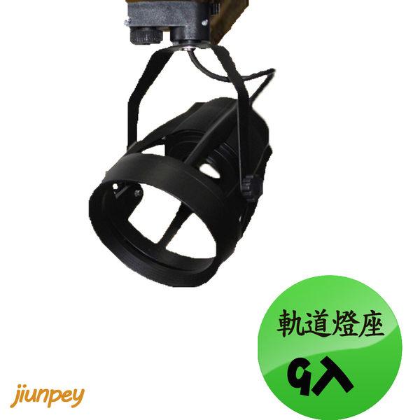 軌道燈 安裝 軌道可用的 PAR30 軌道燈殼 黑色 單價347元 9入起訂