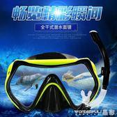潛水鏡 成人呼吸管套裝兒童潛水鏡全干式呼吸管防霧游泳裝備 晶彩生活
