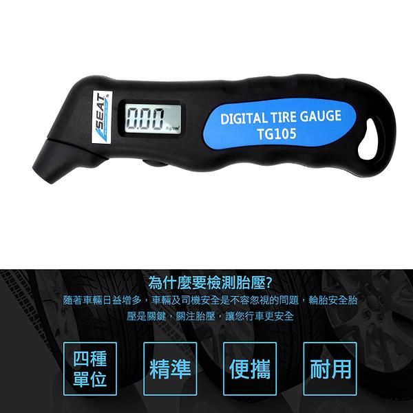 《儀特汽修》LCD螢幕顯示 輪胎汽門壓力計 高精度數位胎壓槍 MET-TPG105