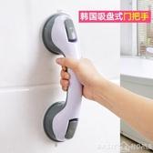 浴室扶手優思居 吸盤浴室洗澡扶手 免打孔衛生間玻璃門把手老人安全拉手 BASIC HOME LX