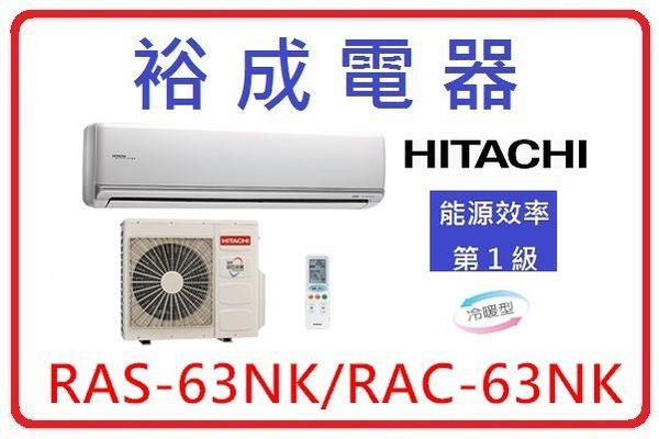 【裕成電器‧含標準安裝】Hitachi日立變頻分離式頂級型冷暖氣 RAS-63NK/RAC-63NK