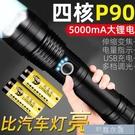 手電筒利鷹眼P90強光手電筒便攜充電超亮戶外變焦疝氣燈遠射聚光led氙 快速出貨