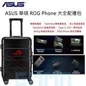 【驚爆價】 送被毯 華碩 ASUS ROG ZS600KL 大全配 豪華配件組 電競配件 原廠配件組 大禮包 行李箱