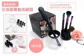 【NF164化妝刷電動洗刷器】化妝刷自動清洗神器 化妝刷電動洗刷器