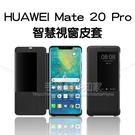 【視窗皮套】HUAWEI 華為 Mate 20 6.53吋 HMA-L29 皮革翻頁式皮套/盒裝/保護套-ZY