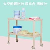 嬰兒床搭配可移動尿布臺實木護理臺便捷收納換洗多功能床邊置物臺