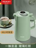 智慧保溫水壺家用保溫壺暖水瓶玻璃內膽熱水瓶開水瓶 伊蘿 99免運