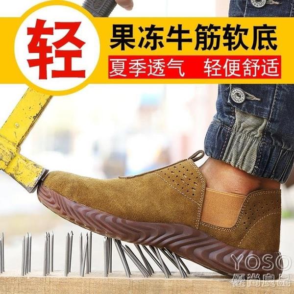 安全鞋勞保鞋男夏季透氣輕便軟底防臭安全電焊工防砸防刺穿工地工作老保 快速出貨