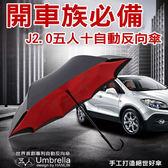 五人十 J2.0 專利 反向傘 全新 第二代 自動開 可站立 車用傘 雙層