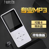 MP3學生隨身聽學生版便攜式小巧mp4播放器 奈斯女裝