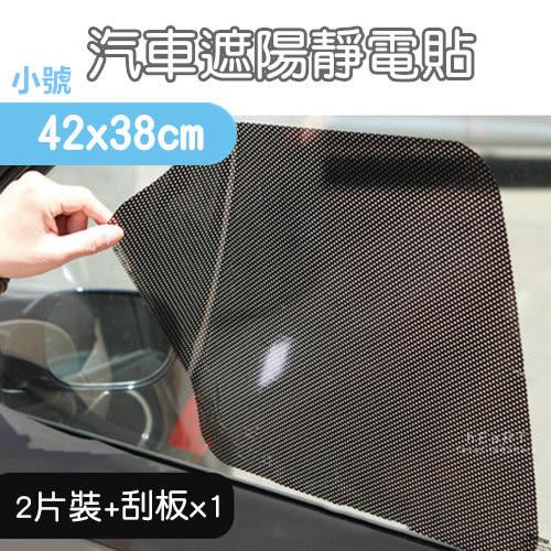 汽車遮陽網點靜電貼 附刮板 小號42x38cm 汽車窗戶遮陽 靜電貼 網點貼