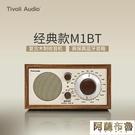 收音機 Tivoli Audio M1BT美國流金歲月復古收音機藍芽音箱便攜式音響 新年禮物