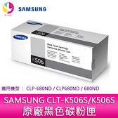 分期0利率  三星 SAMSUNG CLT-K506S/K506S 原廠黑色碳粉匣  適用機型: CLP-680ND/CLP680ND/680ND