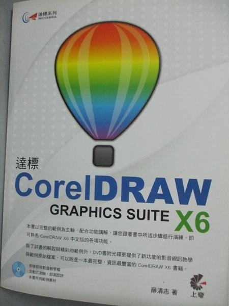【書寶二手書T2/電腦_KHS】達標Corel DRAW…X6_薛清志