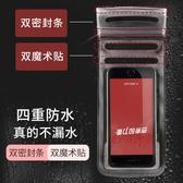 手機防水袋潛水套可觸屏防塵騎手蘋果透明通用手機包殼密封外賣女 格蘭小舖