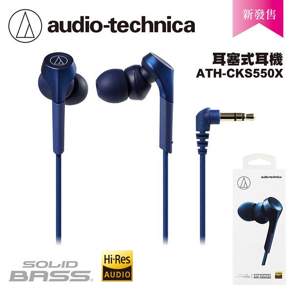 【94號鋪】日本鐵三角ATH-CKS550X 藍色 耳塞式耳機(買就送硬殼耳機收納包)