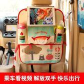 置物袋 多功能汽車座椅卡通收納袋椅背懸掛式車用置物袋車載儲物掛袋IPAD 傾城小鋪