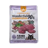汪喵-狗狗90%鮮食餐包 元氣補血配方