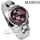 MANGO 完美三眼 兩地時間 多功能銹鋼帶 女錶 紫色 MA6661L-77