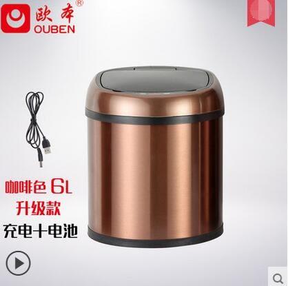 充電智能感應垃圾桶家用有蓋廚房【咖啡6L】