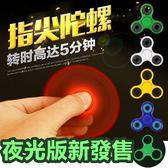 美國 指尖陀螺 頂級陶瓷軸承材質 美國指尖陀螺Hand Spinner Fidget 旋轉 紓壓神器 【RS577】